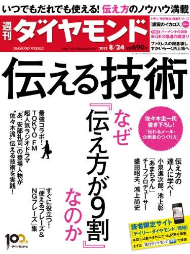 週刊 ダイヤモンド 2013年 8/24号 [雑誌]の詳細を見る