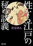 性なる江戸の秘め談義 (朝日文庫)