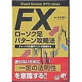 FXローソク足パターン攻略法 ──チャートの共通ポイントを見極める (<DVD>)