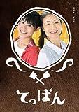 てっぱん 完全版 DVD-BOX2