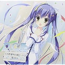 D.C.III~ダ・カーポIII~ドラマCDコレクション vol.2 feat.瑠川さら