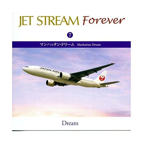 ジェットストリーム 城達也 CD10枚組 CR...の紹介画像7