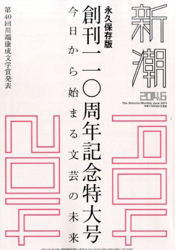 新潮 2014年 06月号 [雑誌]の詳細を見る