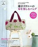 鎌倉スワニーの布を楽しむバッグ (私のカントリー別冊) 画像