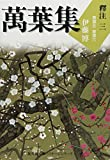 萬葉集釋注〈3〉巻第五・巻第六 (集英社文庫ヘリテージシリーズ)