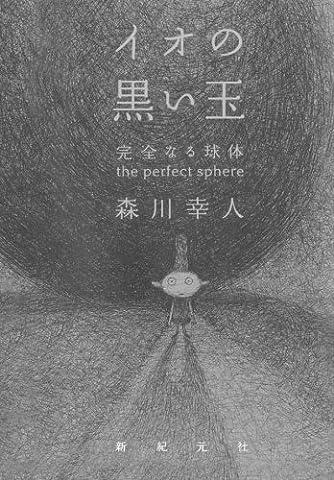 イオの黒い玉 完全なる球体 -the perfect sphere-