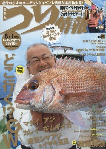 つり情報 2016年 5/1 号 [雑誌]