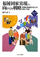 福祉国家実現へ向けての戦略―高福祉高負担がもたらす明るい未来 (新・MINERVA福祉ライブラリー)