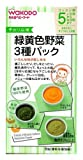 和光堂 手作り応援 緑黄色野菜3種パック 8包