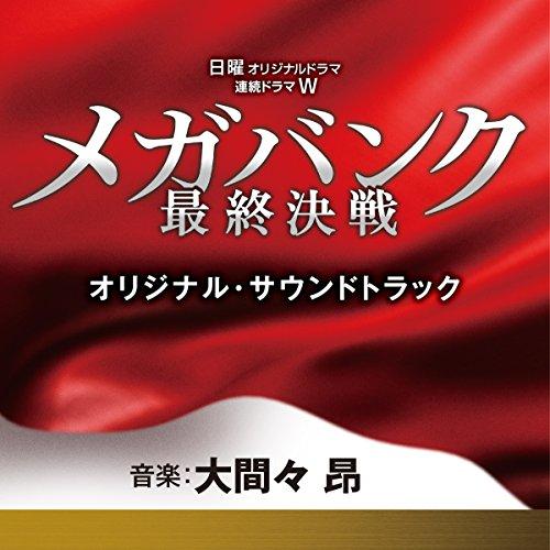 WOWOW 日曜オリジナル・ドラマ 連続ドラマW「メガバンク最終決戦」オリジナル・サウンドトラック