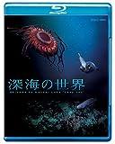 深海の世界[Blu-ray/ブルーレイ]