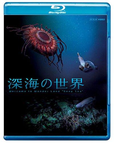 深海の世界 [Blu-ray]