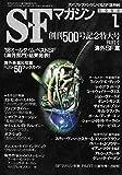 S-Fマガジン 1998年01月号 (通巻499号) 創刊500号記念特大号 PART-Ⅰ海外SF篇