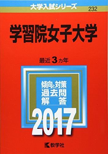 学習院女子大学 (2017年版大学入試シリーズ)