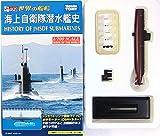 【4】 タカラ 1/700 世界の艦船 海上自衛隊潜水艦 なつしお型 1963年 単品