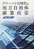 グローバル化時代の地方自治体産業政策