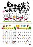 ひろぴー筆文字カレンダー2016