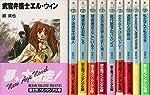 武官弁護士エル・ウィン 文庫 1-10巻セット (富士見ファンタジア文庫)