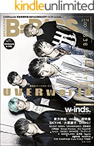 B-PASS (バックステージ・パス) 2018年8月号 [雑誌]