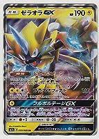 ポケモン カード サンムーン サンダークラップ スパーク ゼラオラ GX 033/060 RR SM7a 日本