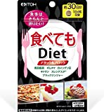 井藤漢方製薬 食べてもDiet 約30日分 250mgX180粒
