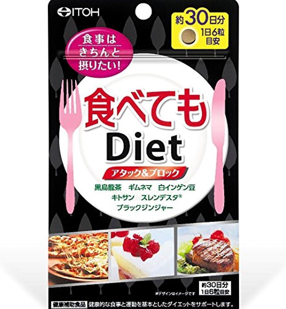 費用いつ広告する井藤漢方製薬 食べてもDiet 約30日分 250mgX180粒
