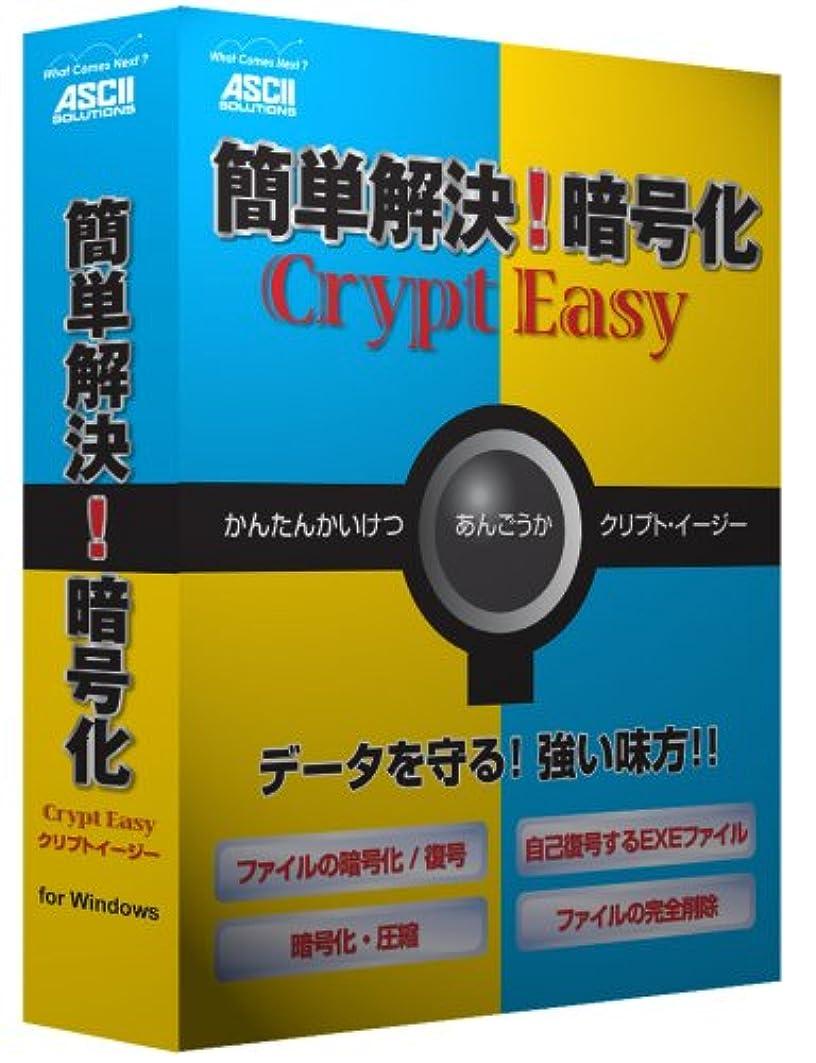 病弱すでに穏やかな簡単解決!暗号化 Crypt Easy 10ライセンス