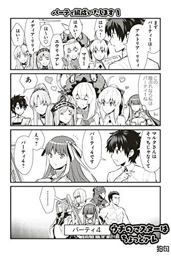 Fate/Grand Order アンソロジーコミック STAR (星海社COMICS)