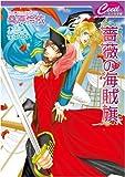 薔薇の海賊旗 / 桑原伶依 のシリーズ情報を見る