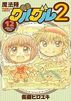 魔法陣グルグル2 第12巻