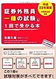 [平成22年度版 外務員必携対応] 証券外務員一種の試験に1回で受かる本