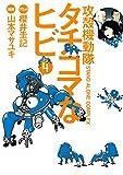 攻殻機動隊S.A.C. タチコマなヒビ(4) (ヤングマガジンコミックス)