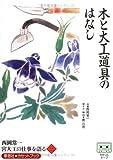 西岡常一 宮大工の仕事を語る 3 木と大工道具のはなし (草思社カセットブック)