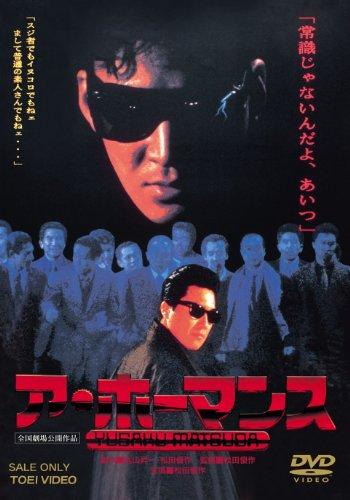 ア・ホーマンス [DVD]