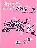 角野栄子のちいさなどうわたち〈6〉