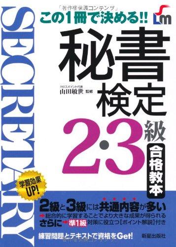 秘書検定2・3級合格教本―この1冊で決める!! (SHINSEI LICENSE MANUAL)の詳細を見る