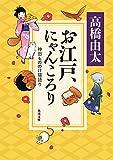 お江戸、にゃんころり 神田もののけ猫語り 「お江戸」シリーズ (角川文庫)