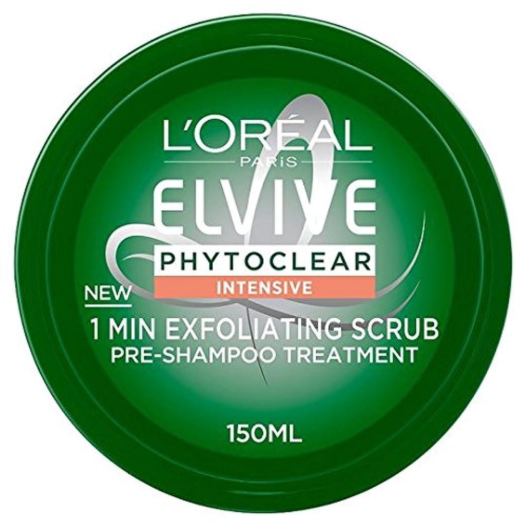 申し立てる未接続マラウイL 'Oreal Elvive phytoclear Shampoo Scrub 150 ml