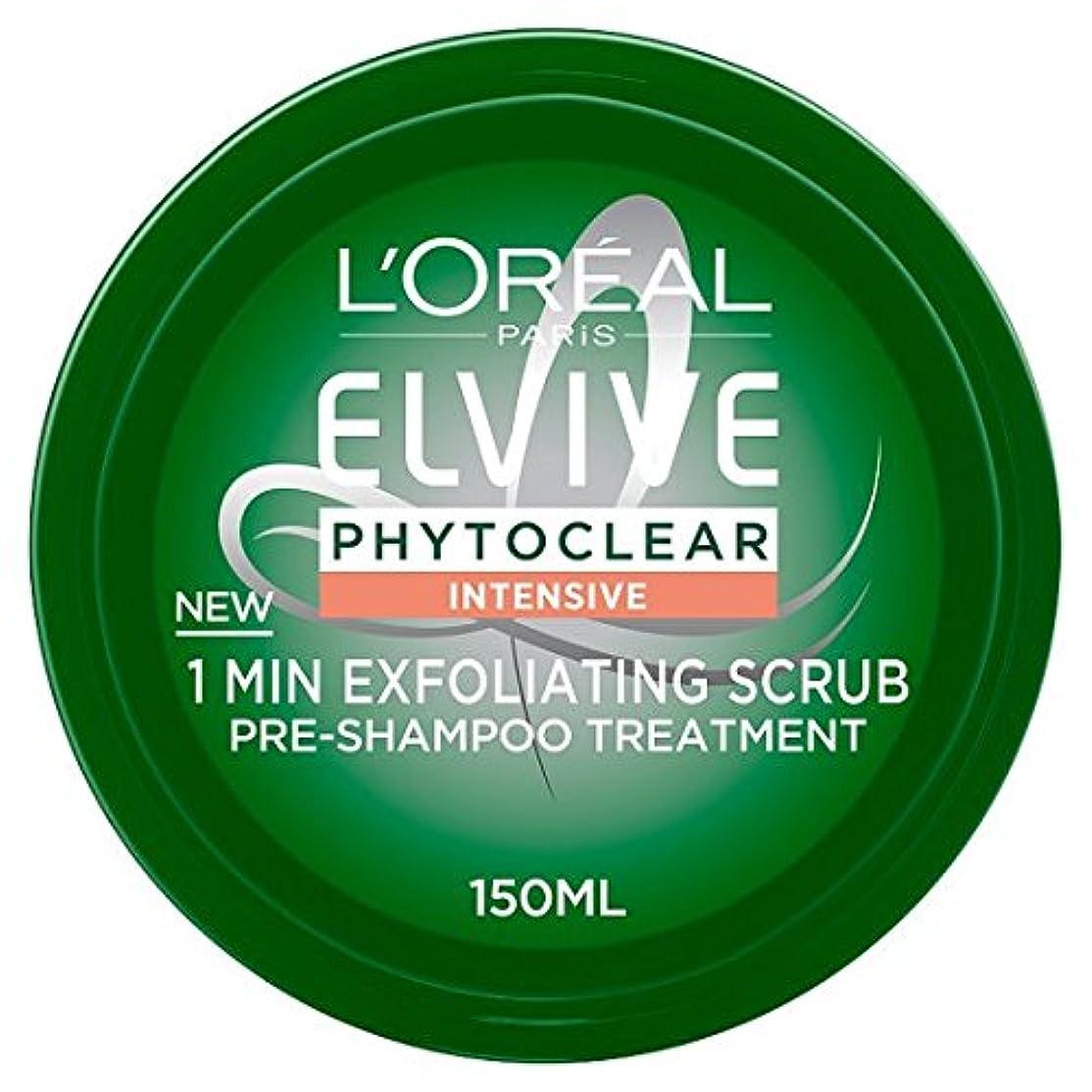 宿題お肉穿孔するL 'Oreal Elvive phytoclear Shampoo Scrub 150 ml