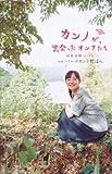 カンノが、出会ったオンナたち 菅野美穂 meets 映画『パーマネント野ばら』 -