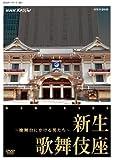 NHKスペシャル 新生 歌舞伎座~檜舞台にかける男たち~[DVD]