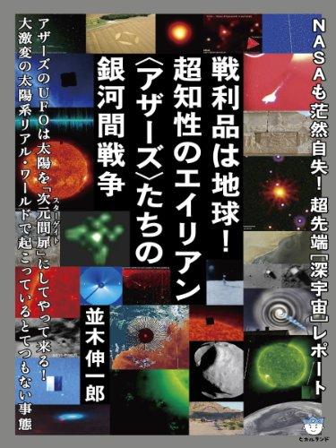 NASAも茫然自失!超先端[深宇宙]レポート 戦利品は地球!超知性のエイリアン〈アザーズ〉たちの銀河間戦争(超☆はらはら)
