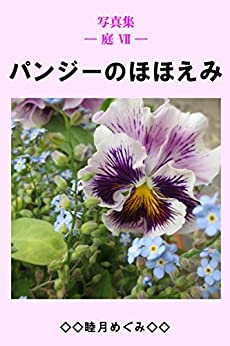 Photos Collection Garden Pansy s Smile (Japanese Edition) by [Megumi Mutsuki]