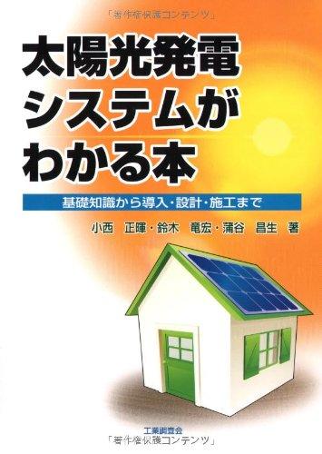 太陽光発電システムがわかる本―基礎知識から導入・設計・施工までの詳細を見る