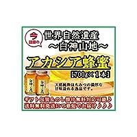 送料無料 アカシア蜂蜜 700g 1本 純粋はちみつ はちみつ 白神山地 アカシヤ ギフト 御歳暮 お歳暮 贈答 包装のし掛け無料 国産 化粧箱