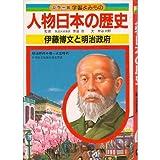 人物日本の歴史 13 伊藤博文と明治政府 (カラー版学習よみもの)