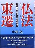 仏法東遷―日蓮大聖人に学ぶ仏教史