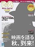 ぴあ Movie Special 2014 Autumn (ぴあMOOK)