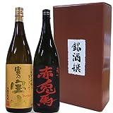 人気芋焼酎 飲み比べセット 1800 ×2本セット 富乃宝山 赤兎馬  オリジナルギフト