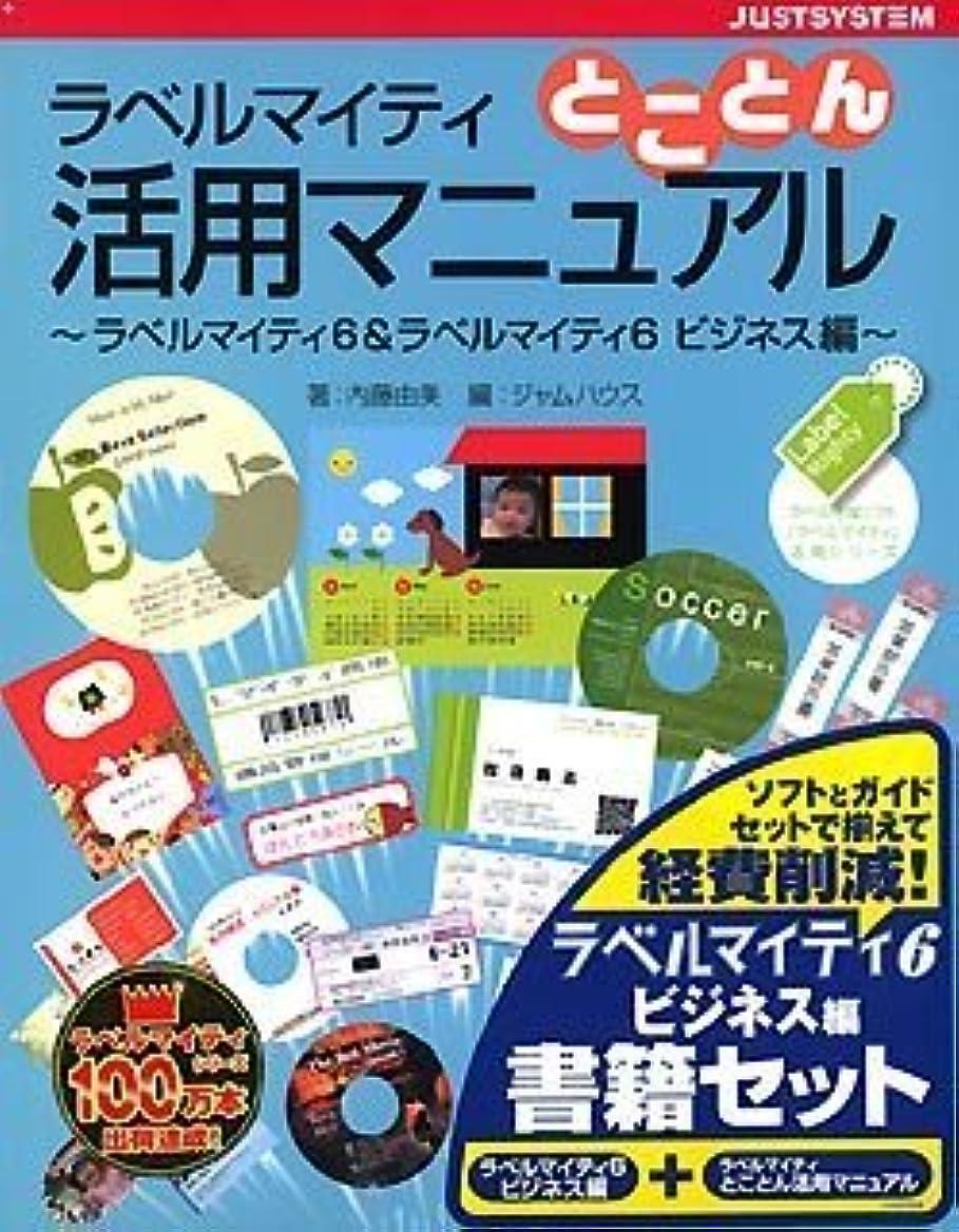 従事する曲線融合ラベルマイティ6 ビジネス編 書籍セット for Windows CD-ROM